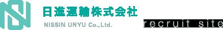 日進運輸株式会社 recruit site